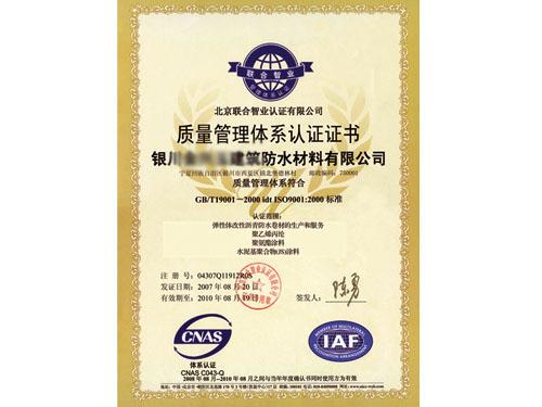 必威网页登陆首页质量管理体系认证证书