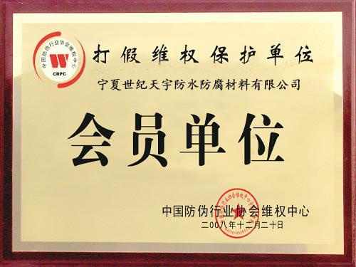 必威网页登陆首页会员单位