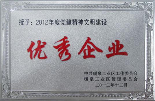 必威网页登陆首页优秀企业