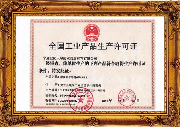 必威网页登陆首页认证证书